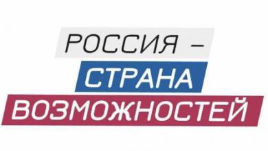 Photo of «Лидеры интернет-коммуникаций»: в России стартовал конкурс для digital-специалистов