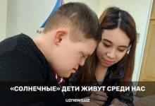 Photo of «Солнечные» дети живут среди нас