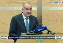 Photo of В Ташкенте каждому депутату городского Кенгаша выделят по 2 млрд сумов — видео
