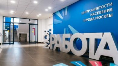Photo of Безработица в Москве упала в три раза за полгода