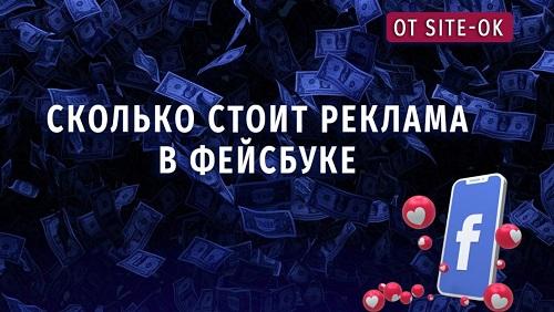 Photo of Команда «Site Ok» познакомит вас с четырьмя важными параметрами рекламы в Фейсбуке