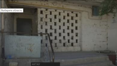 Photo of Старики боятся погибнуть в своих квартирах в Актау