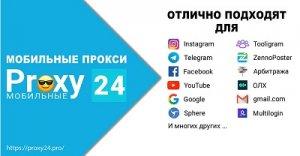 Proxy24 – высокий уровень приватности мобильных прокси