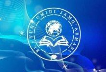 Photo of 78 кандидатов удостоились стипендии фонда «Эл-юрт умиди»