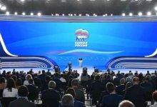 Photo of На XX съезде «Единой России» утвердили новую предвыборную программу