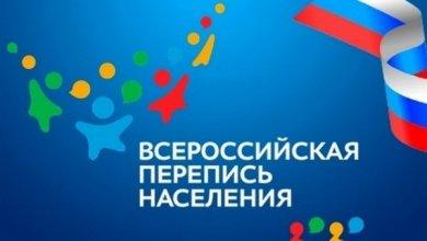 Photo of Когда пройдет всероссийская перепись населения в 2021 и как в ней принять участие?