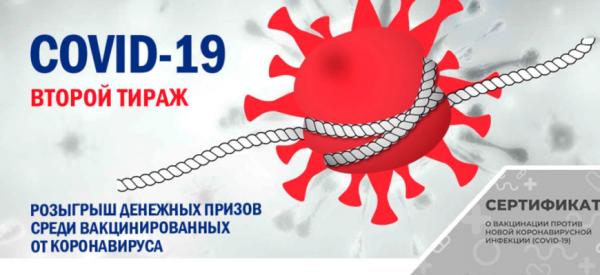 Photo of Кто выиграл 100 000 рублей за прививку от коронавируса?